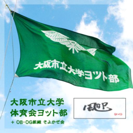 大阪市立大学体育会ヨット部の部旗画像